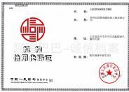 中国机构信用代码证