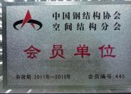 中国钢结构协会会员