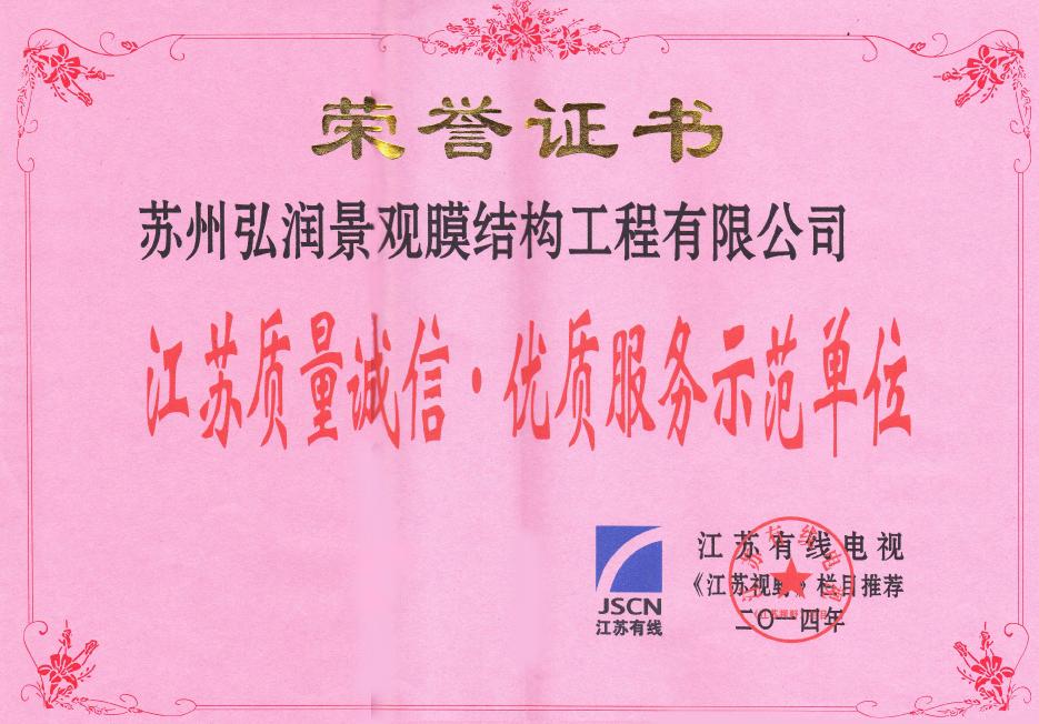 诚信优质荣誉证书